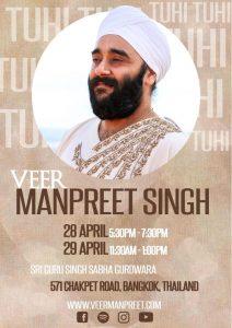 Divine Tuhi Tuhi Kirtan Tour 2018 @ Sri Guru Singh Sabha Gurdwara