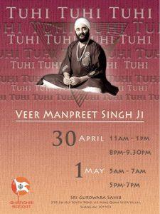 Divine Tuhi Tuhi Kirtan @ Sri Gurdwara Sahib